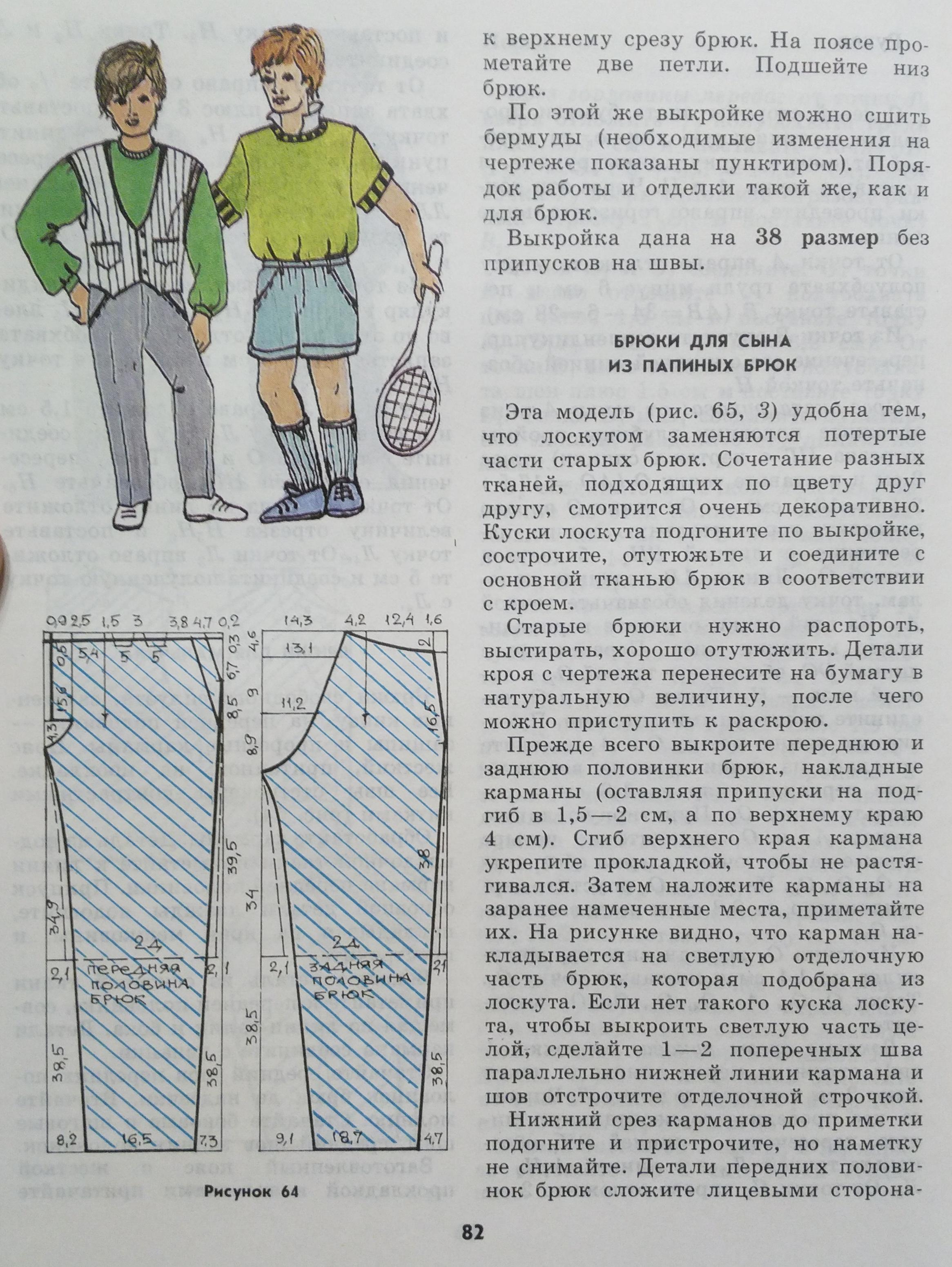 Как сшить мужские штаны своими руками 27